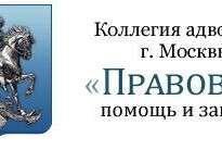 Отзывы про Коллегия адвокатов Москвы
