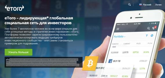 Главная страница торговой платформы etoro.com.