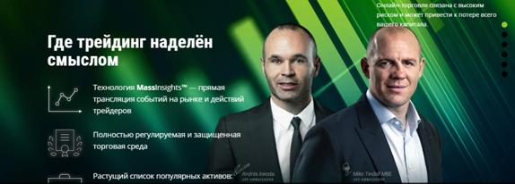 UFX.com имеет русскоязычный интерфейс.