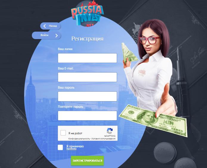 Регистрация на сайте занимает не более 5 минут. Пользователи получают бонусы и скидки, их можно использовать в игре.