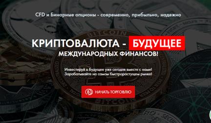 Одним из главных направлений деятельности Финмакс является торговля криптовалютой.