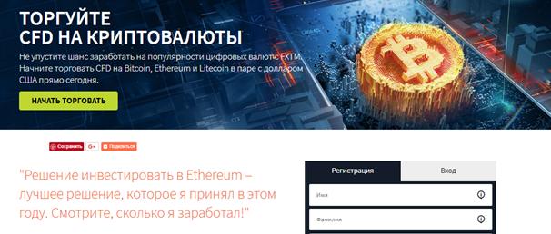 FXTM предоставляет возможность торговли самыми популярными криптовалютами
