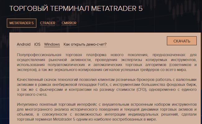 Трейдинг-терминал можно скачать на сайте брокерской компании.