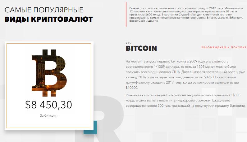 Компания использует передовые технологии на рынке цифровой валюты.