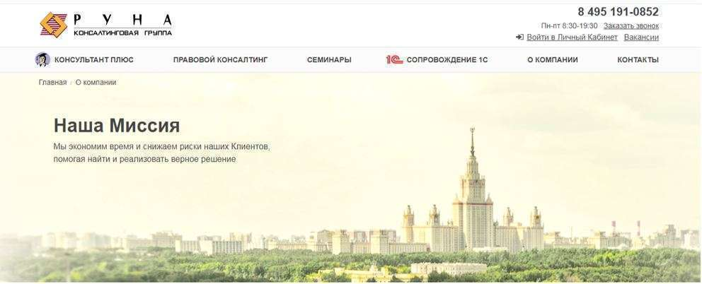 Компания основана в Москве профессионалами, закончившими МГУ им. Ломоносова. Специалисты в курсе всех последних изменений в области законодательства.