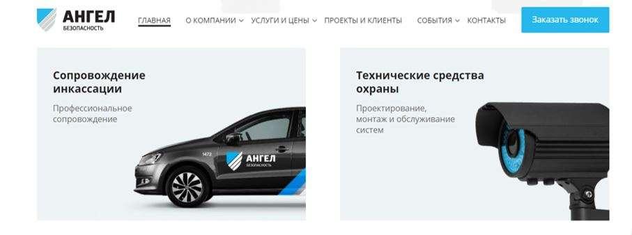 На официальном сайте ЧОП ДОА «Ангел», представлен огромный спектр услуг в 4 главных направлениях.