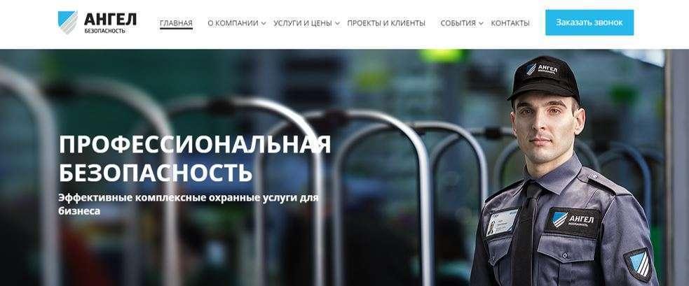 ЧОП ДОА «Ангел» в г. Москва — крупнейшая силовая структура, охраняющая российский и мировой бизнес.