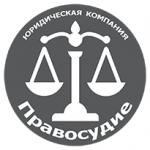 ЮК Правосудие отзывы