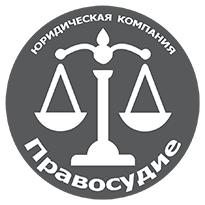 Отзывы про ЮК Правосудие