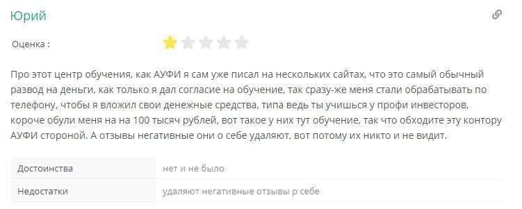 Отрицательный отзыв об АУФИ, который вопреки ожиданиям автора, не был удален