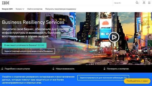 Компания IBM Global Services -сайт
