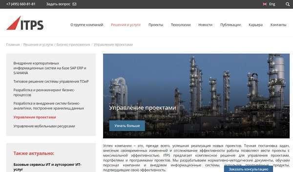 Компания ITPS-сайт