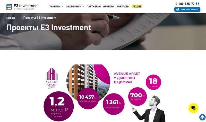 E3 Investmen - сайт