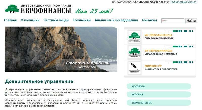Еврофинансы-сайт