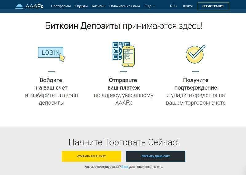 AAAF-сайт