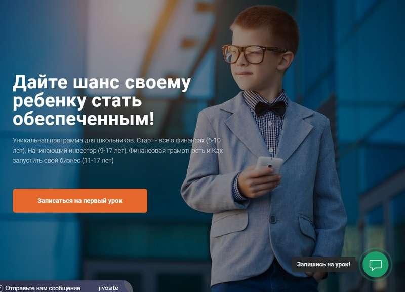 Kids MBA - сайт
