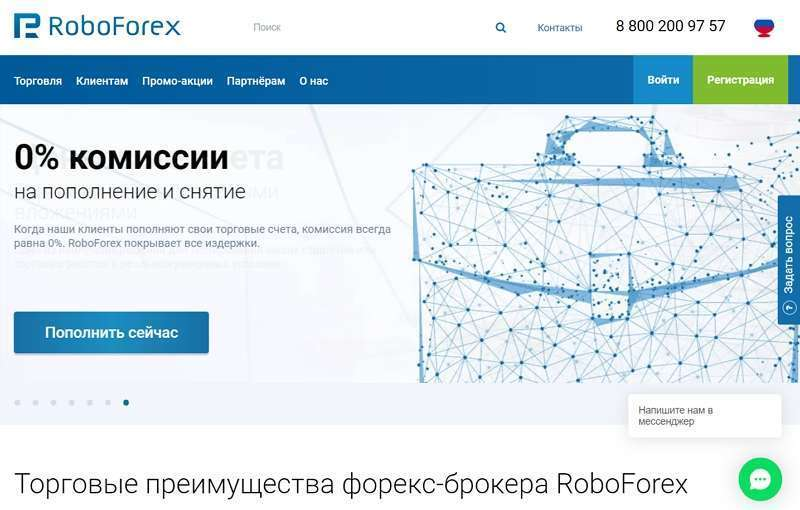 RoboForex - сайт