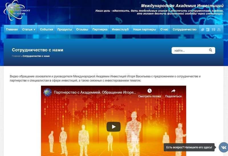 Международная Академия Инвестиций - сайт
