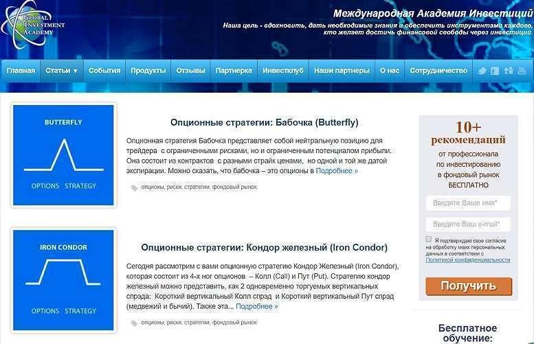 Международная Академия Инвестиций - сайт2