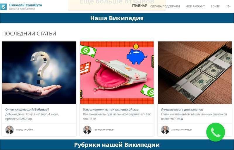Школа Николая Солабуто-сайт