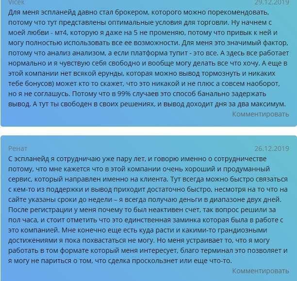 положительные отзывы о брокере Эспланейд