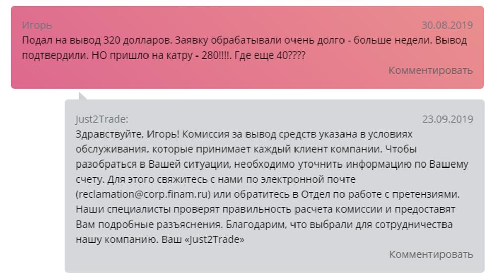 негативный отзыв и ответ криптоброкер Just2Trade