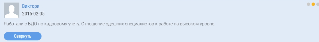 BDO Unicon Outsoutcing положительные отзывы