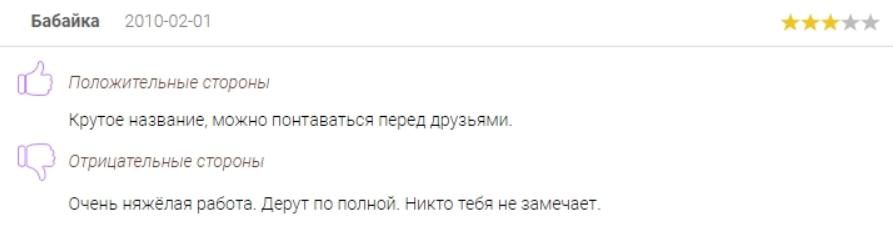 pwc Отзывы сотрудников