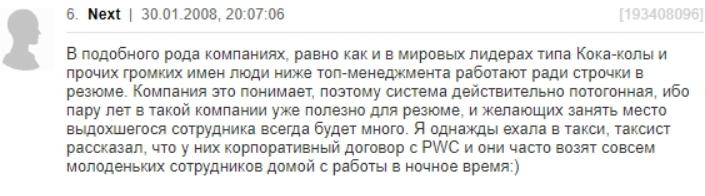 pwc отзывы