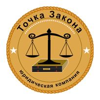 Отзывы про Юридическая компания «Точка Закона»