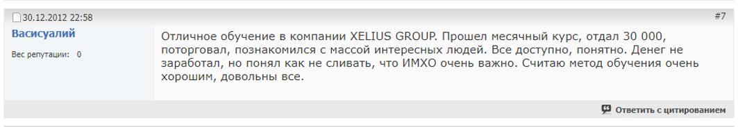 xelius обучение трейдингу отзывы понял как не сливать